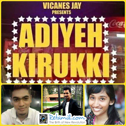 Adiyeh Kirukki Song Lyrics - Vicanes Jay