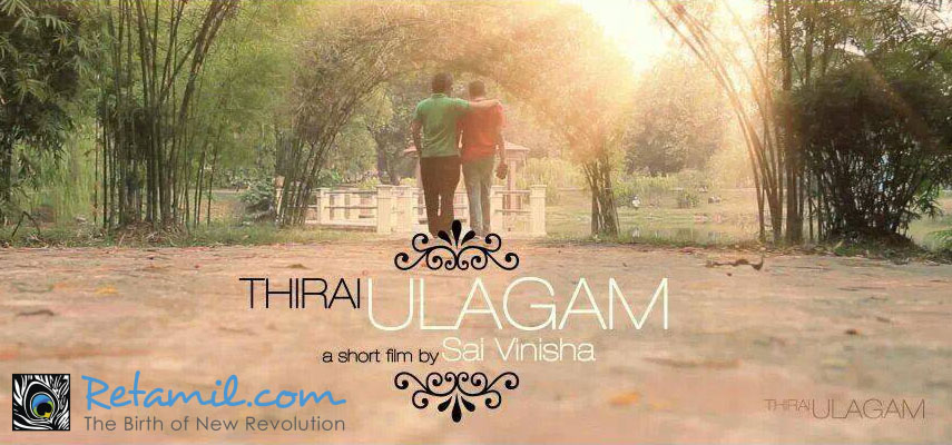 Thirai Ulagam Short Film Teaser