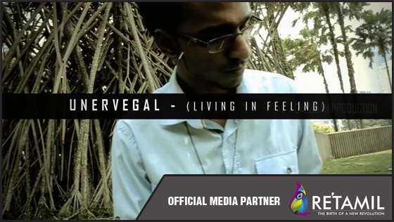Unervegal ( Living in feeling ) - Navin (Garudan Production)