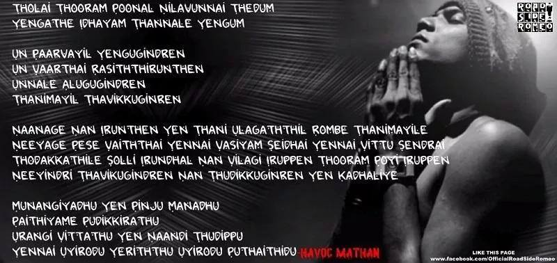 Thanimayile-Lyrics