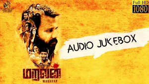 Maravan - Oru Venpon Maalai Song Lyrics