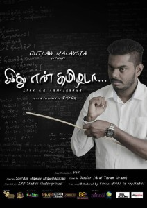 Ithu En Tamizhadaa Song Lyrics
