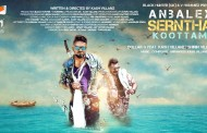 Anbaley Serntha Koottam Song Lyrics - Kash Villanz, Dollar G & Shirin Villanz