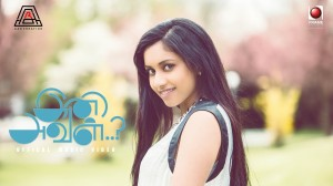 Ini Aval Song Lyrics - Album (NR Dinosh, Meera Manohar)