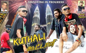 Kuthali Song Lyrics - (Diamond Bay) MJ Gobi, Arvin Bigsyze