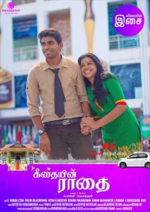 un-kural-song-lyrics-geethaiyin-raadhai-movie