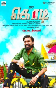 Kodi - Ei Suzhali Song Lyrics