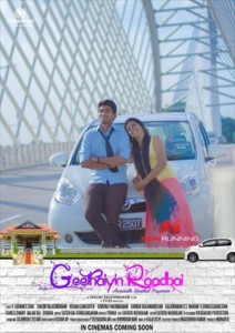 un-vizhiyil-song-lyrics-geethaiyin-raadhai
