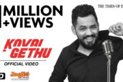 Kovai Gethu Anthem Lyrics - Hiphop Tamizha