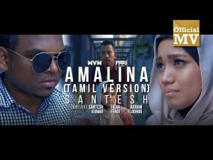 Santesh - Amalina அமாலினா - Tamil Versi Lyrics